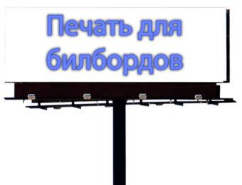 Печать для билбордов