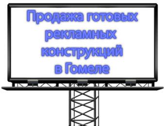 Продажа готовых рекламных конструкций в Гомеле