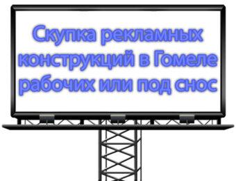 Скупка рекламных конструкций в Гомеле под снос или рабочих