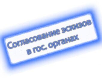 Согласование эскизов в гос. органах
